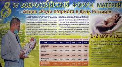 IV Всероссийский Форум матерей